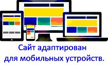 Сайт адаптирован для мобильных устройств.
