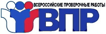 Всероссийские проверочные работы (ВПР)